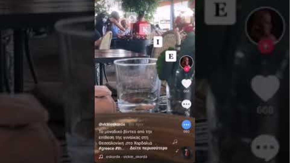 Η επίθεση με νερό στον Χαρδαλιά - GRTimes.gr