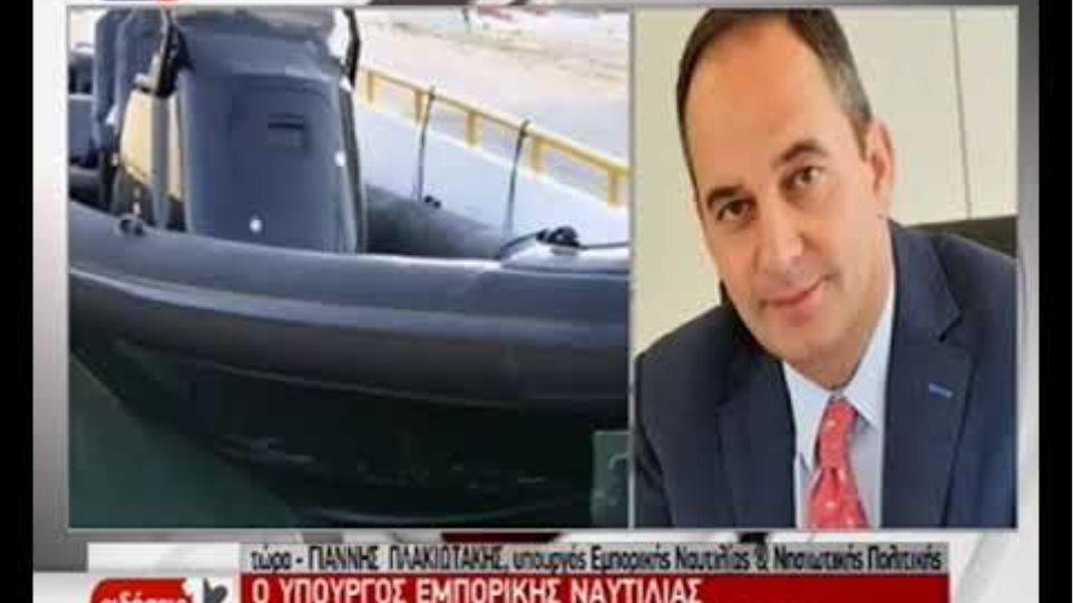 Γιάννης Πλακιωτάκης: Ο Γάλλος οδηγός είχε αναπτύξει αυξημένη ταχύτητα στο σκάφος