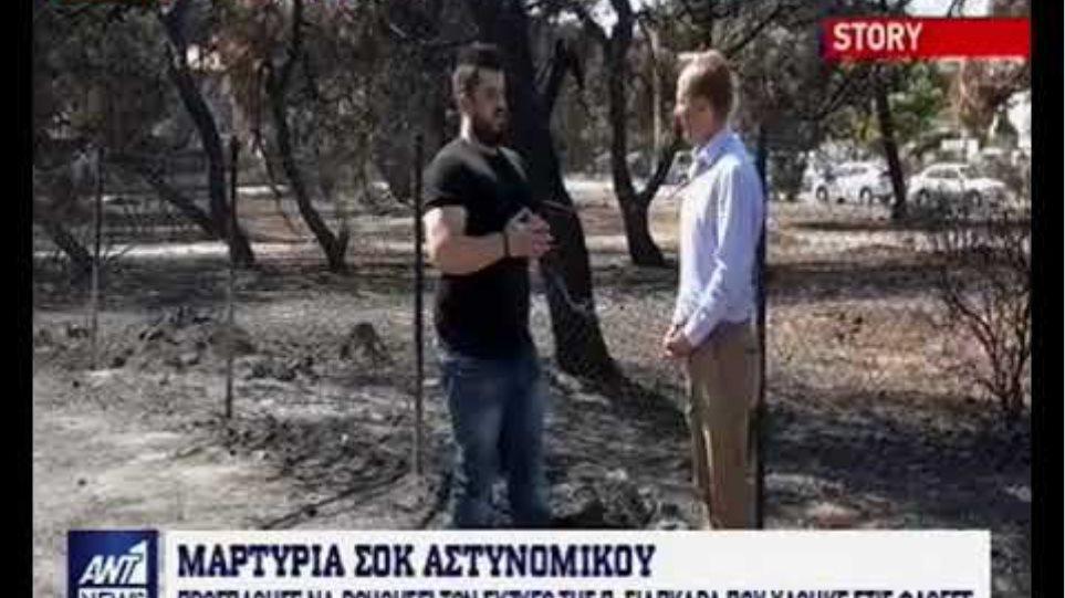Μαρτυρία αστυνομικού στον ΑΝΤ1 για τη φωτιά στο Μάτι