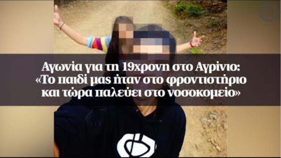 Αγωνία για τη 19χρονη στο Αγρίνιο: «Το παιδί μας ήταν στο φροντιστήριο και τώρα...(2)