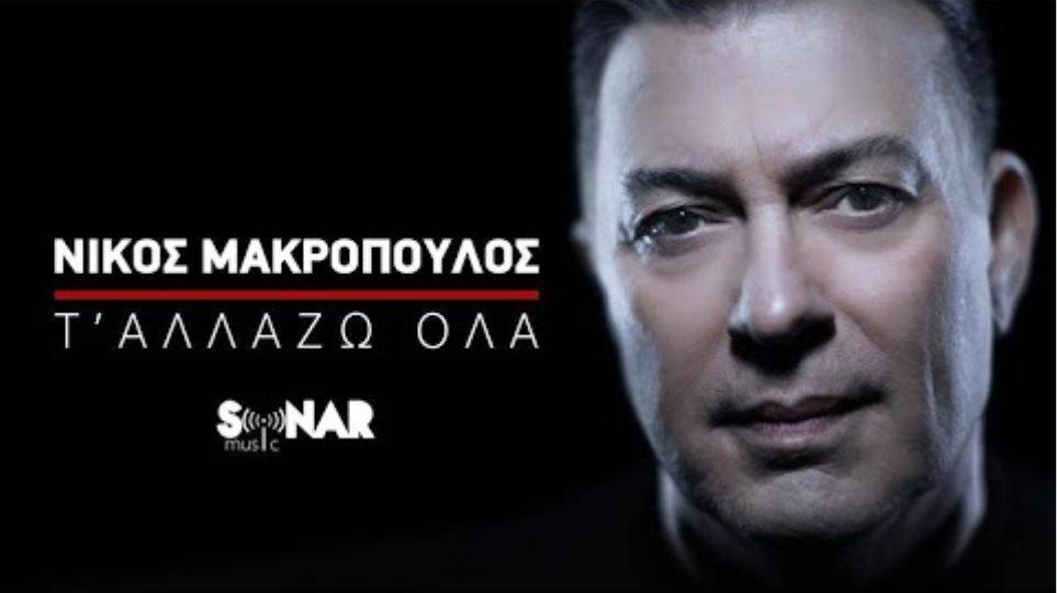 Νίκος Μακρόπουλος - Τ´αλλάζω όλα - Official video clip