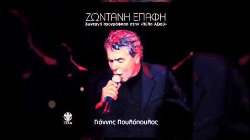 Γιάννης Πουλόπουλος - Το άγαλμα | Giannis Poulopoulos - To agalma - Official Live Audio Release