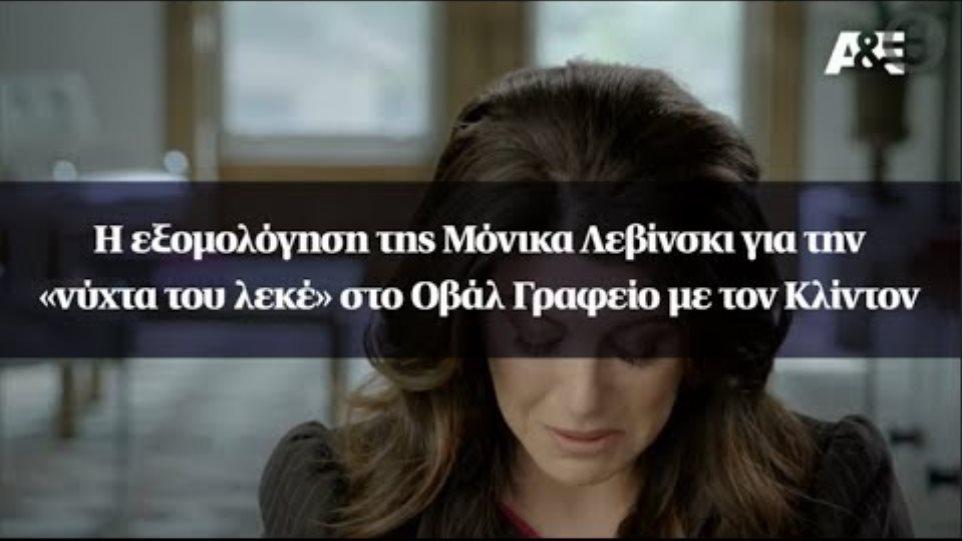 Η εξομολόγηση της Μόνικα Λεβίνσκι για την «νύχτα του λεκέ» στο Οβάλ Γραφείο με τον Κλίντον
