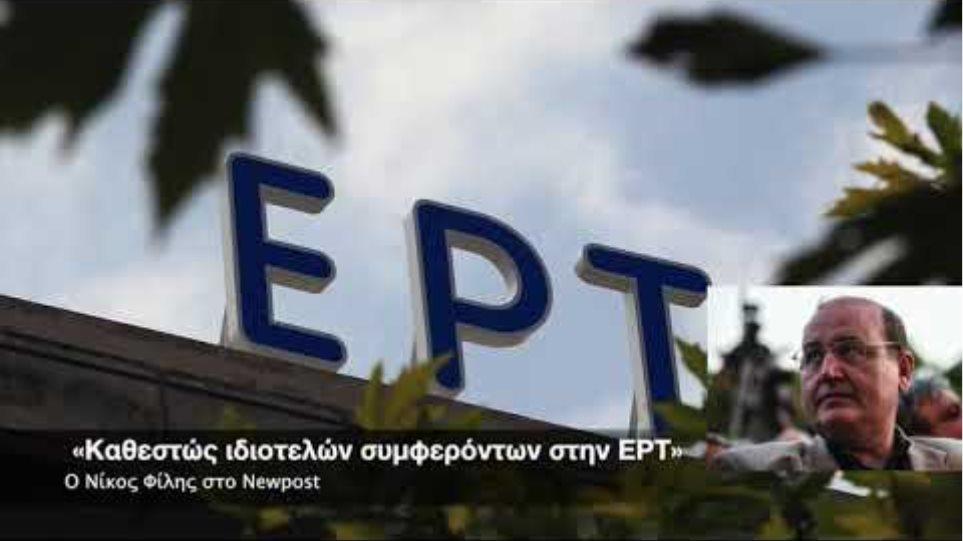 Νίκος Φίλης: «Παραδιοίκηση στην ΕΡΤ»
