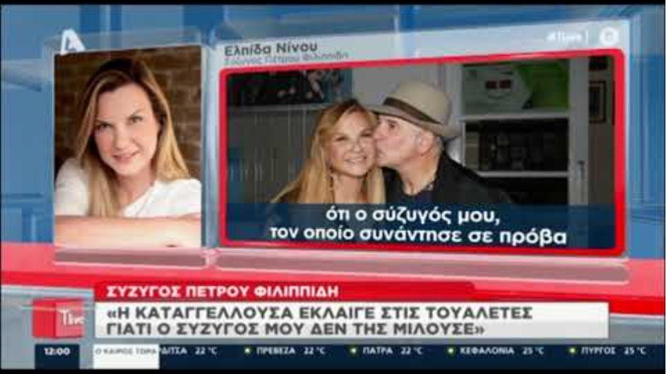 Πέτρος Φιλιππίδης: Τι κατέθεσε η Ελπίδα Νίνου (Μέρος Α)