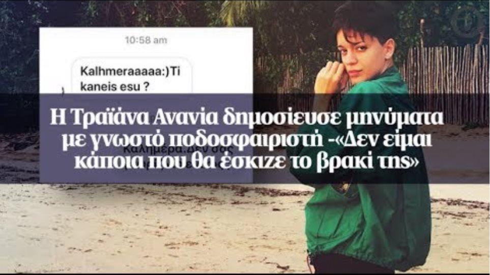 Η Τραϊάνα Ανανία δημοσίευσε μηνύματα με γνωστό ποδοσφαιριστή -«Δεν ... 7c29984d40f
