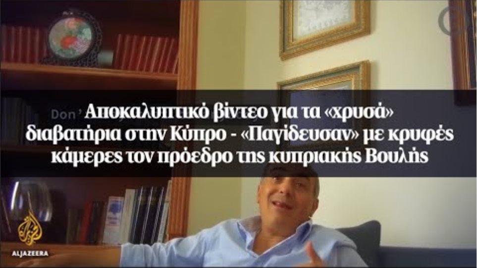 Αποκαλυπτικό βίντεο για τα «χρυσά» διαβατήρια στην Κύπρο - «Παγίδευσαν» με κρυφές κάμερες...