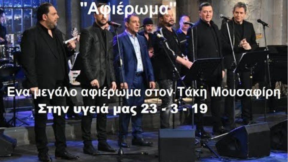 Αφιέρωμα στον Τάκη Μουσαφίρη(Μόνο τα τραγούδια)Στην υγειά μας 23-3-19