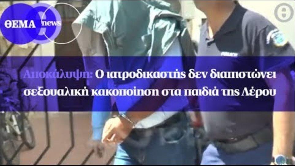 Αποκάλυψη: Ο ιατροδικαστής δεν διαπιστώνει σεξουαλική κακοποίηση στα παιδιά της Λέρου