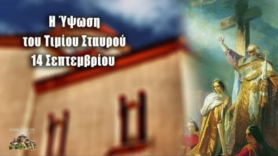 Ύψωση Τιμίου Σταυρού - 14 Σεπτεμβρίου - Βίοι Αγίων - Εορτολόγιο