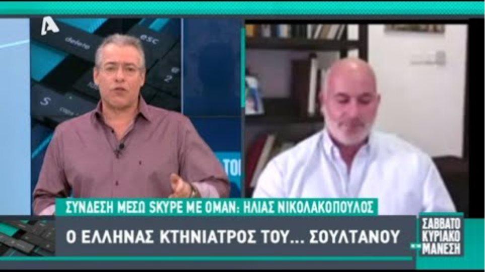 Ο Έλληνας κτηνίατρος του Σουλτάνου στο Ομάν