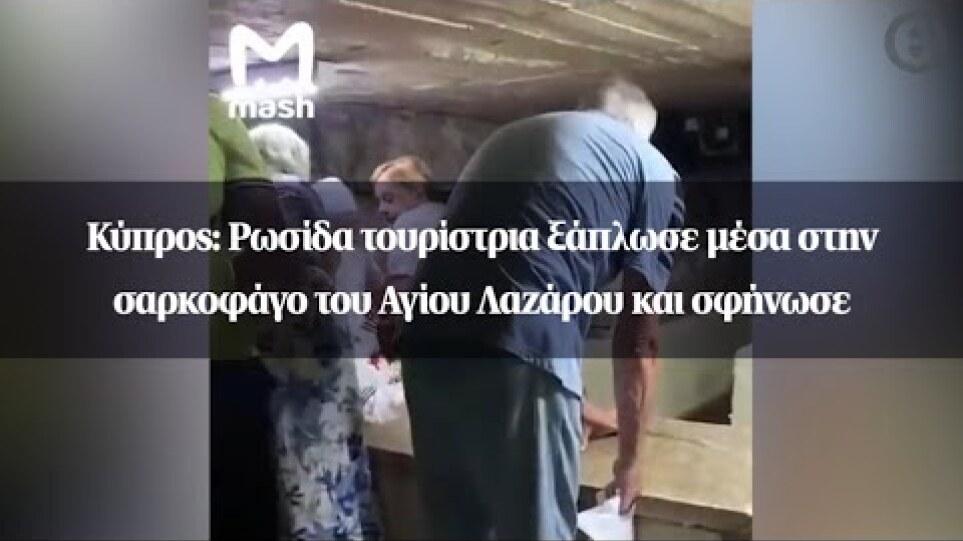 Κύπρος: Ρωσίδα τουρίστρια ξάπλωσε μέσα στην σαρκοφάγο του Αγίου Λαζάρου και σφήνωσε
