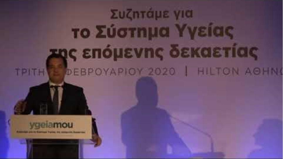 Α. Γεωργιάδης στο Συνέδριο για την Υγεία και την Ασφάλιση