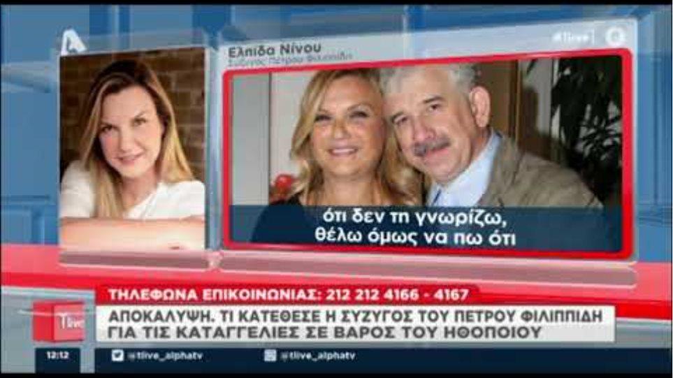 Πέτρος Φιλιππίδης: Τι κατέθεσε η Ελπίδα Νίνου (Μέρος Β)
