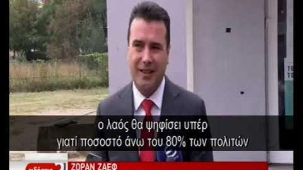 Δηλώσεις Zaev για το δημοψήφισμα στα Σκόπια