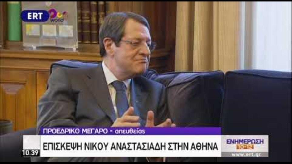 Νίκος Αναστασιάδης κατά τη συνάντηση με Πρόεδρο της Ελληνικής Δημοκρατίας