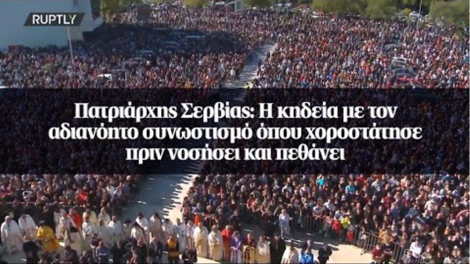 Πατριάρχης Σερβίας: Η κηδεία με τον αδιανόητο συνωστισμό όπου χοροστάτησε πριν νοσήσει και πεθάνει