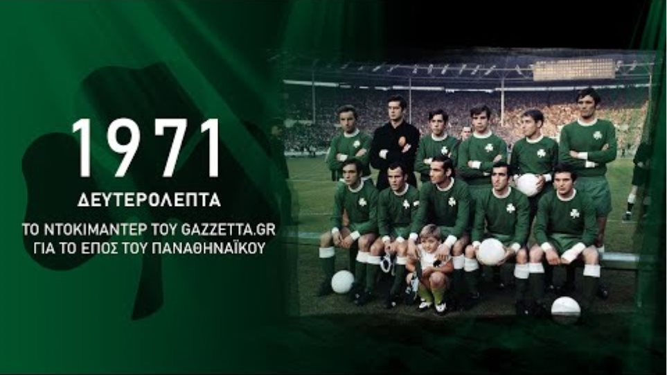 1971 Δευτερόλεπτα | 50 χρόνια από το έπος του Παναθηναϊκού στο Γουέμπλεϊ | Gazzetta.gr