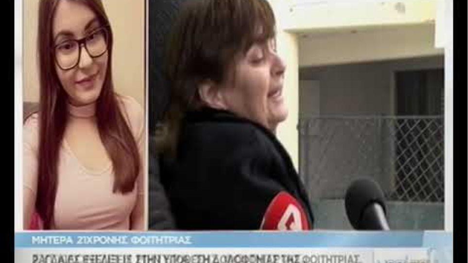 Η μάνα της φοιτήτριας που δολοφονήθηκε στη Ρόδο ξεσπάει