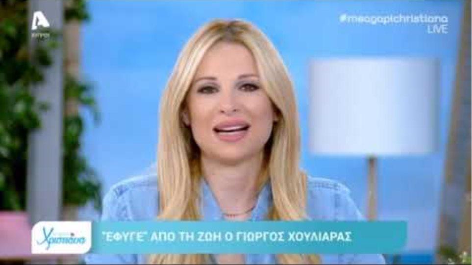 ShowBiz: Χριστιάνα Αριστοτέλους: Καταρρακωμένη αποχαιρέτησε τον μέντορα της, Γιώργο Χουλιάρα