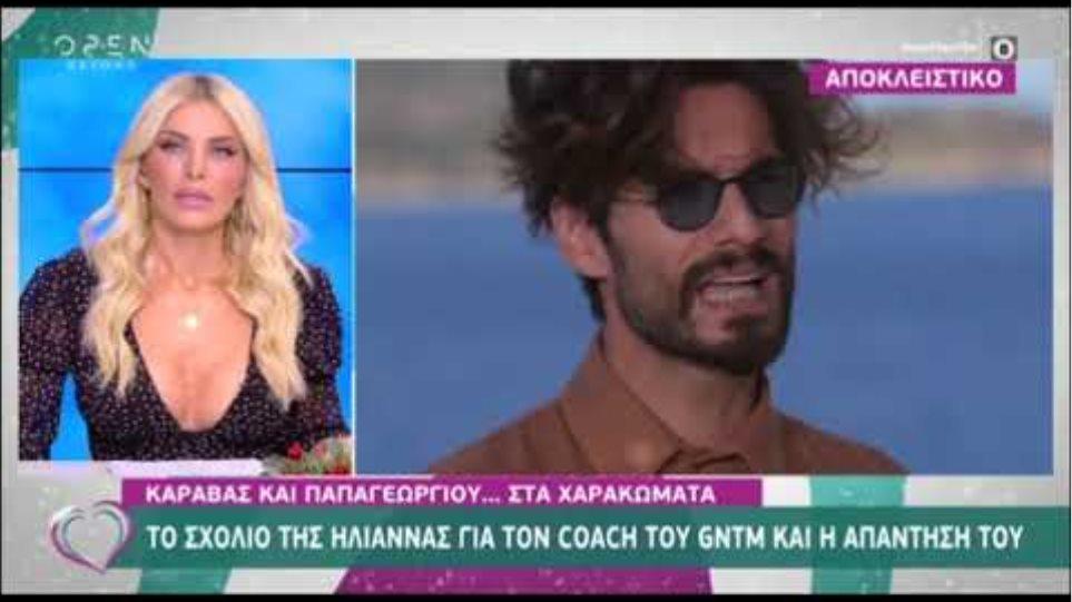 Ο Γιώργος Καράβας απαντάει στην Ηλιάνα Παπαγεωργίου μετά τα σχόλιά της για το επεισόδιο του GNTM