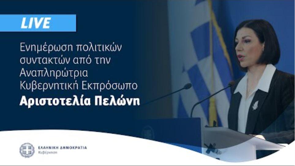 Eνημέρωση πολιτικών συντακτών από την Aναπληρώτρια Κυβερνητική Εκπρόσωπο Αριστοτελία Πελώνη