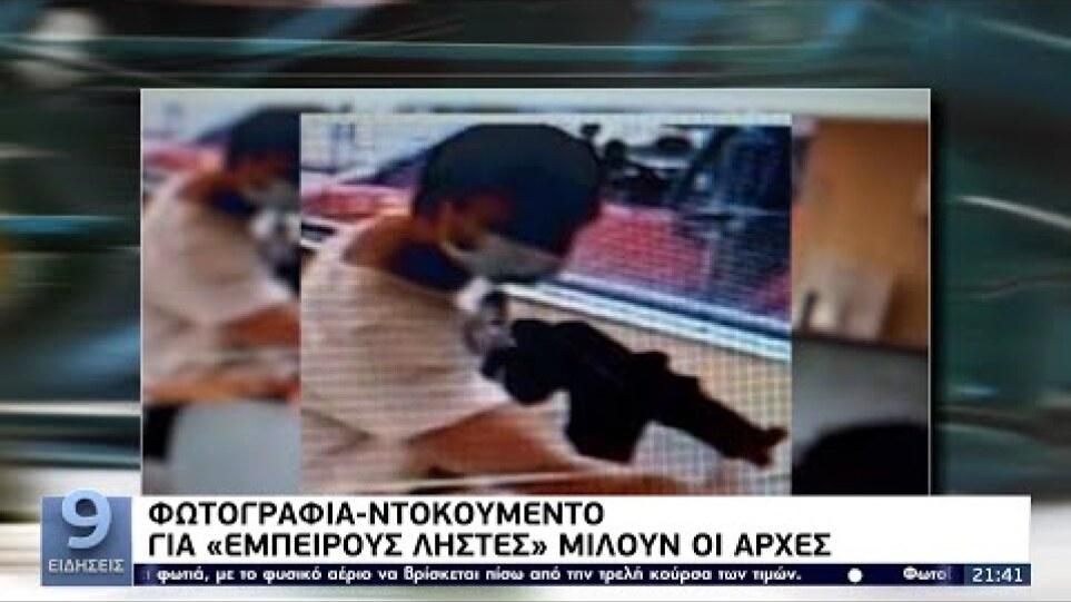 Ντοκουμέντο από την ένοπλη ληστεία σε τράπεζα στο κέντρο της Αθήνας