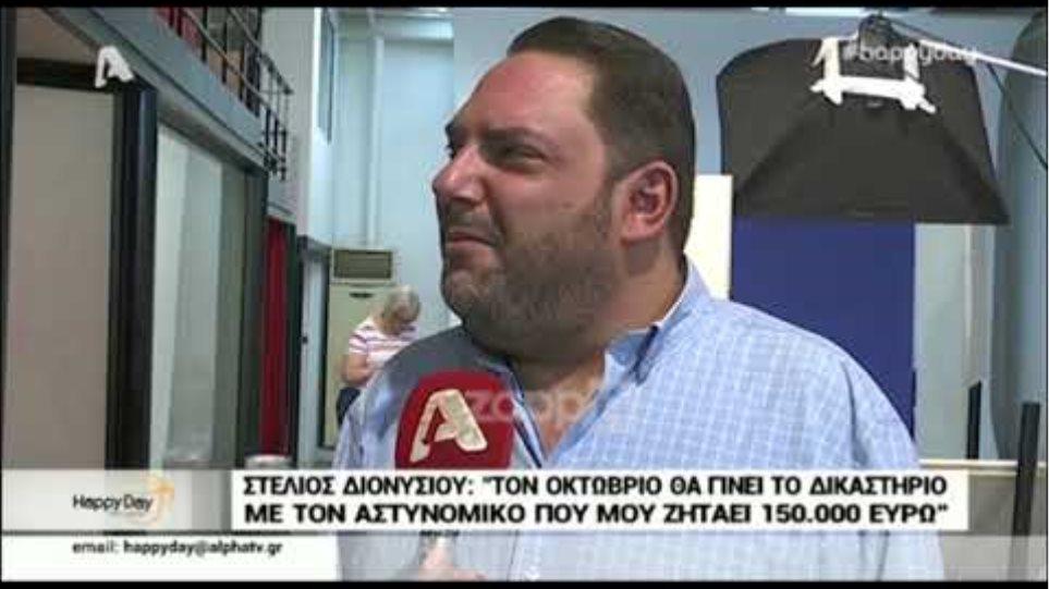 Στέλιος Διονυσίου: Τον Οκτώβριο το δικαστήριο με τον αστυνομικό που ζητάει 150.000 ευρώ