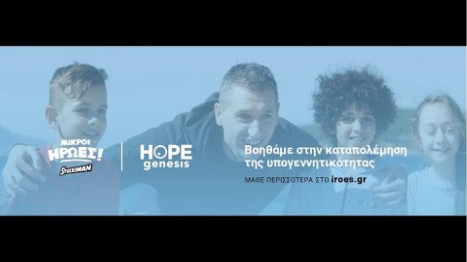 Stoiximan.gr & Ηopegenesis | Στηρίζει τους ήρωες του αύριο από κάθε γωνιά της Ελλάδας!