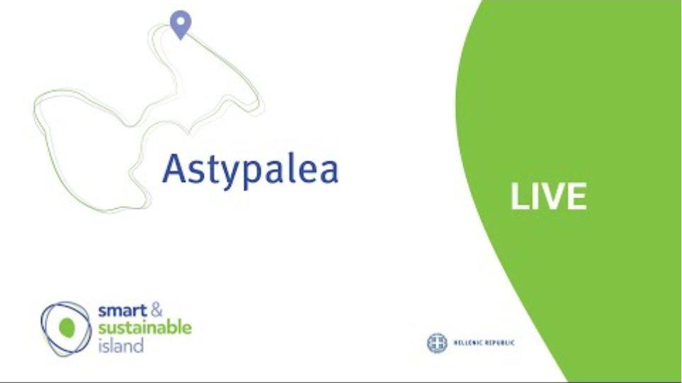 Astypalea: smart & sustainable island