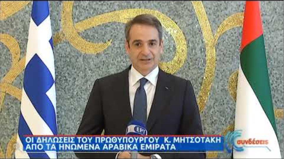 Αραβικά Εμιράτα | Δηλώσεις του Πρωθυπουργού Κ.Μητσοτάκη | 18/11/20 | ΕΡΤ