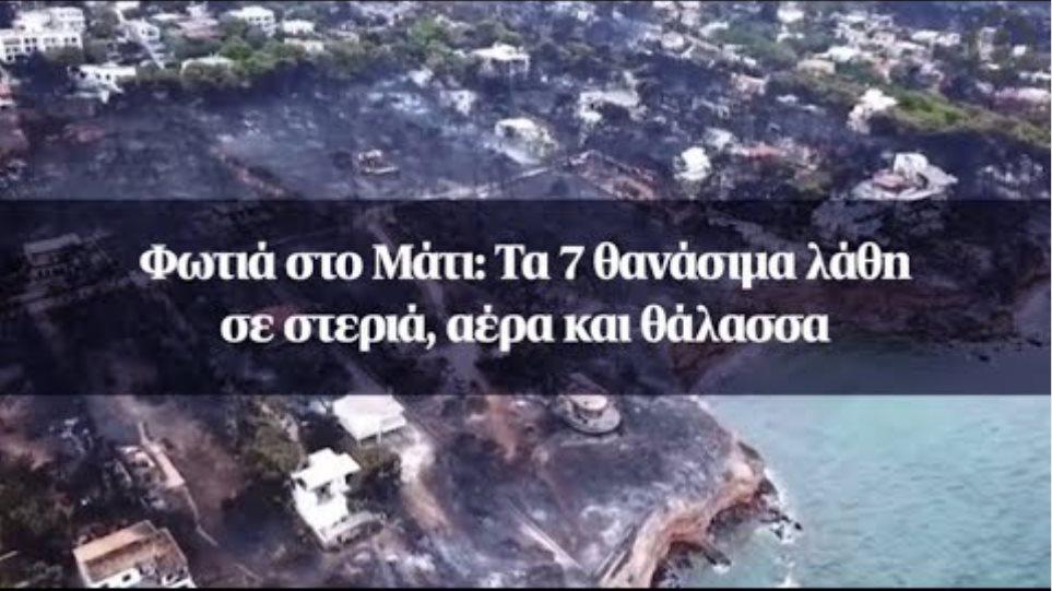 Φωτιά στο Μάτι: Τα 7 θανάσιμα λάθη σε στεριά, αέρα και θάλασσα
