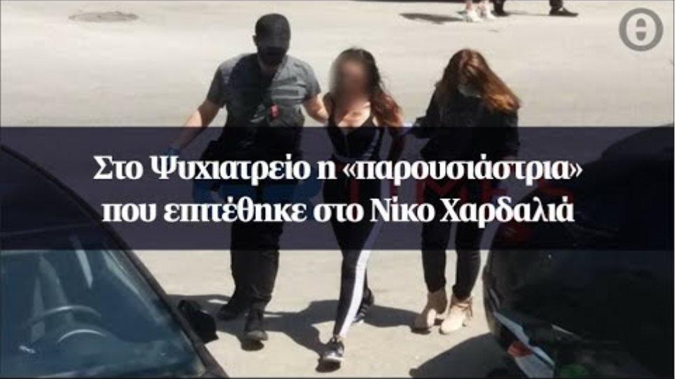 Στο Ψυχιατρείο η «παρουσιάστρια» που επιτέθηκε στο Νίκο Χαρδαλιά