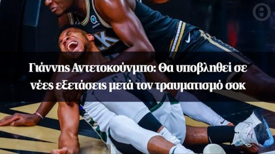 Γιάννης Αντετοκούνμπο: Θα υποβληθεί σε νέες εξετάσεις μετά τον τραυματισμό σοκ