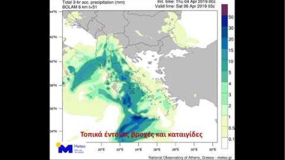 Meteo.gr: Μεταβολή του καιρού από την Παρασκευή 5 Απριλίου 2019