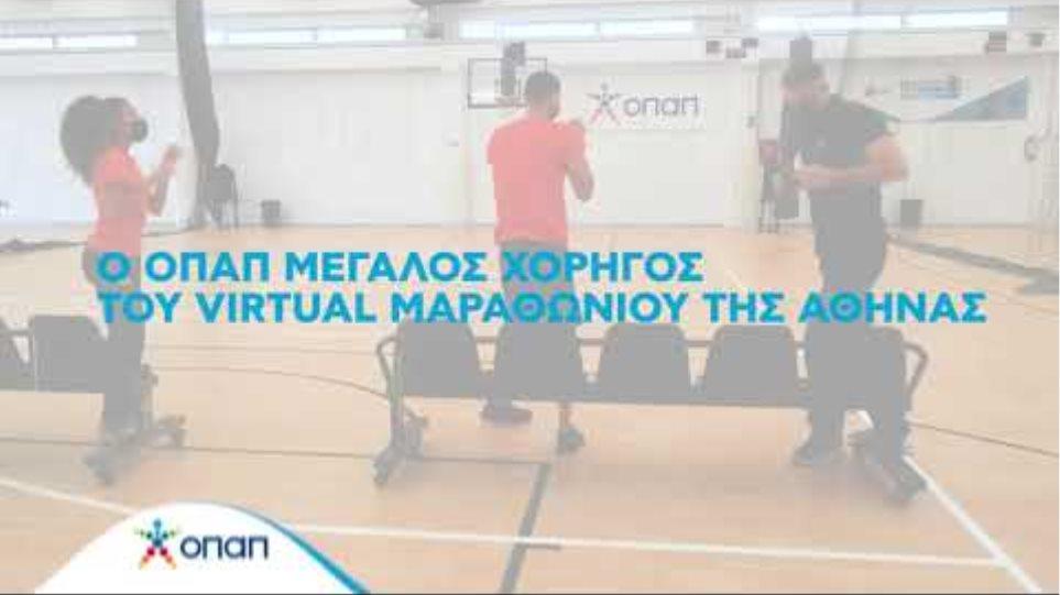 Γνωστοί αθλητές ετοιμάζονται για τον Virtual Μαραθώνιο με Μεγάλο Χορηγό τον ΟΠΑΠ