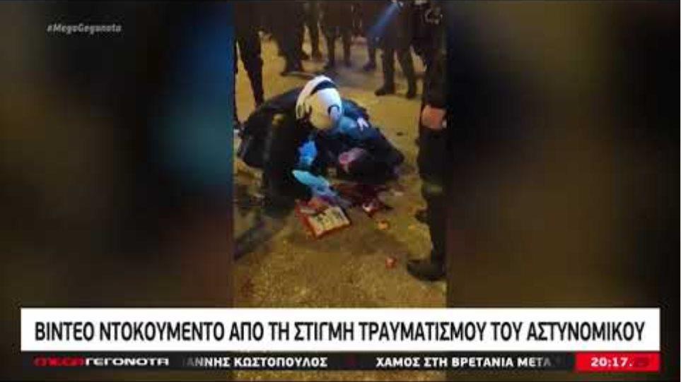 Τραυματισμός αστυνομικού