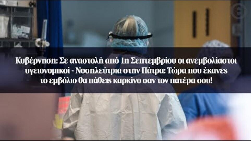 Κυβέρνηση: Σε αναστολή από 1η Σεπτεμβρίου οι ανεμβολίαστοι υγειονομικοί