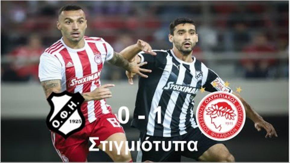 ΟΦΗ Ολυμπιακός 0-1 20η Αγωνιστική SuperLeague Στιγμιότυπα (22/1/2020)