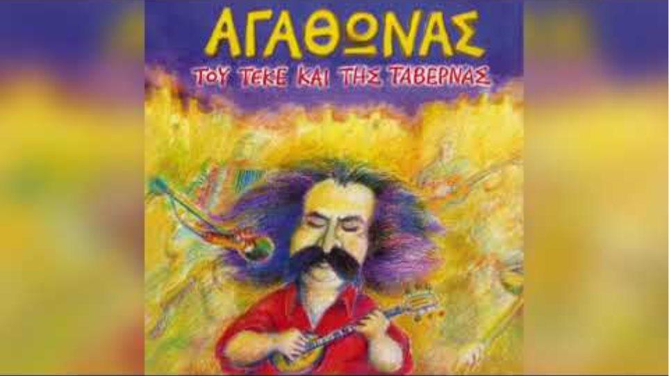 Αγάθωνας Ιακωβίδης - Πέντε μάγκες στον Περαία | Official Audio Release