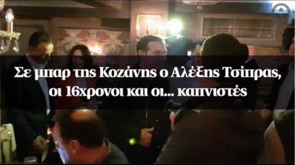 Σε μπαρ της Κοζάνης ο Αλέξης Τσίπρας, οι 16χρονοι και οι... καπνιστές