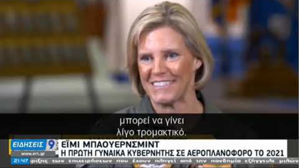 Η πρώτη γυναίκα κυβερνήτης στο γυναίκα στο αεροπλανοφόρο Αβραάμ Λίνκολν  ΕΡΤ | 28/12/20