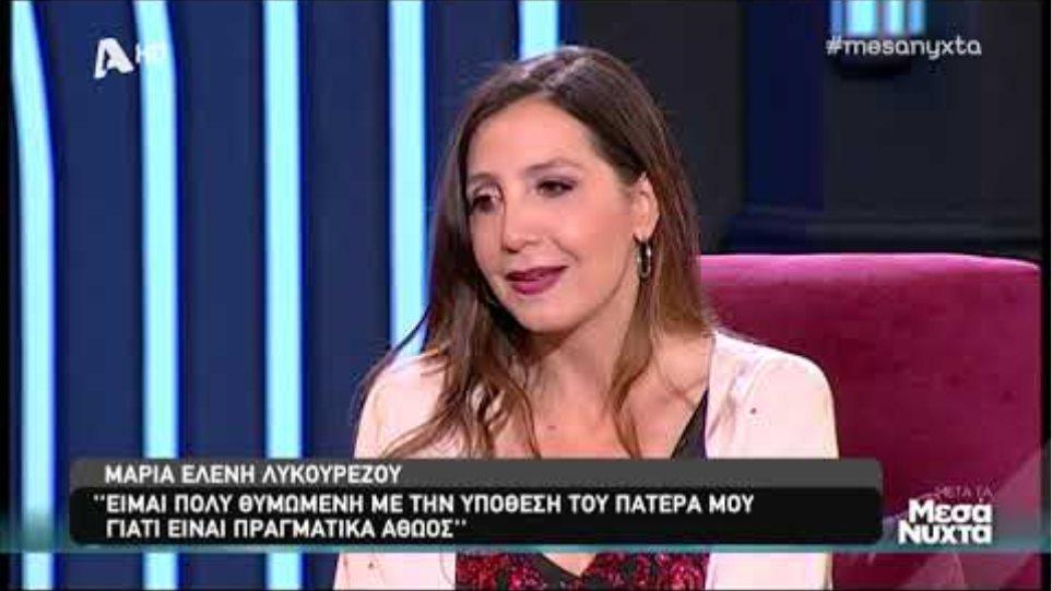 Μαρία Ελένη Λυκουρέζου:Είμαι πολύ θυμωμένη. Ο πατέρας μου ήταν σε πολύ άσχημη κατάσταση, είναι αθώος