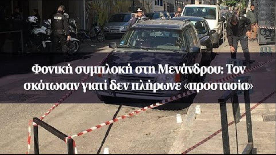 Φονική συμπλοκή στη Μενάνδρου: Τον σκότωσαν γιατί δεν πλήρωνε «προστασία»