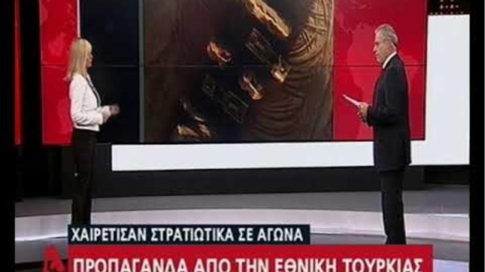Προπαγάνδα από την Εθνική Τουρκίας