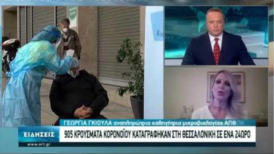Στη δίνη της πανδημίας η Θεσσαλονίκη | 19/11/2020 | ΕΡΤ