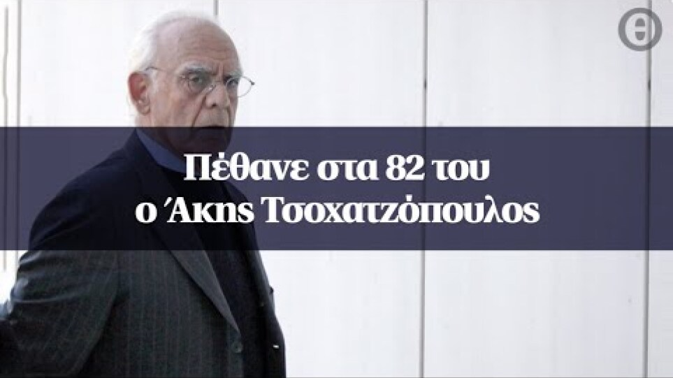 Πέθανε στα 82 του ο Άκης Τσοχατζόπουλος
