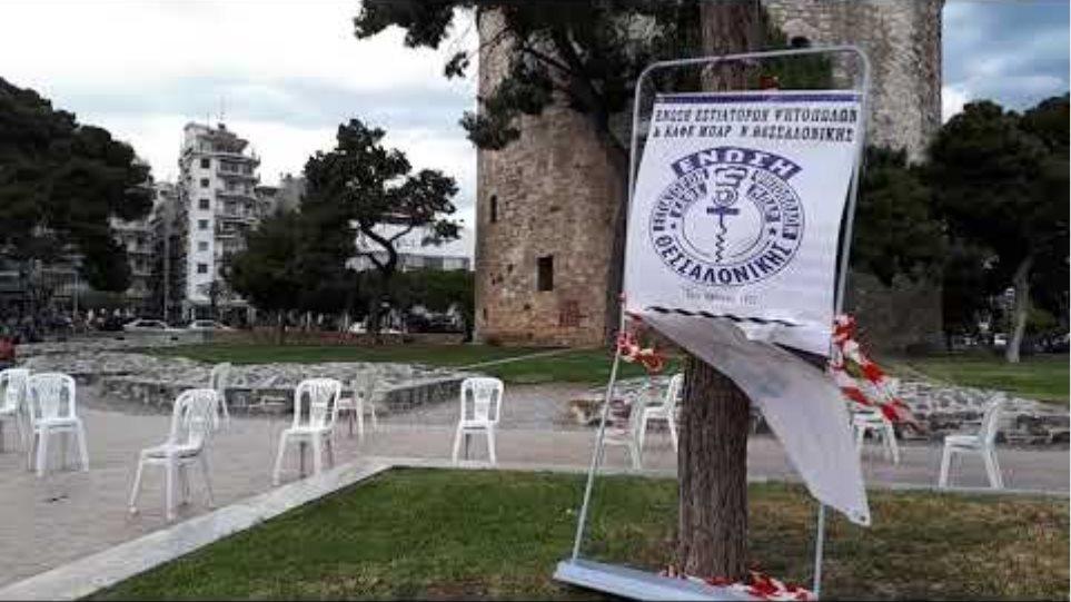 Thestival.gr Διαμαρτυρία Εστιατόρων με άδειες καρέκλες στον Λευκό Πύργο