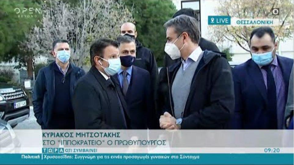 Κυριάκος Μητσοτάκης: Στο Ιπποκράτειο ο Πρωθυπουργός | Τώρα ό,τι συμβαίνει 28/11/2020 | OPEN TV