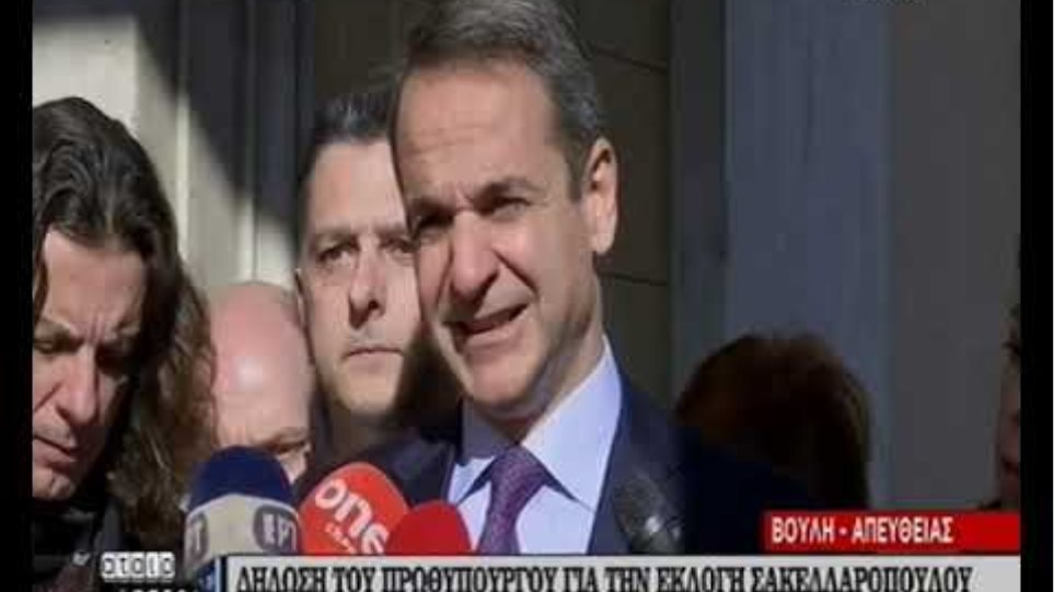 Δήλωση του πρωθυπουργού για την εκλογή Σακελλαροπούλου